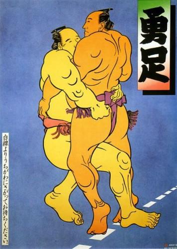Quảng cáo Isami-ashi (thông điệp: hãy chờ tàu ở hành lang an toàn, trước vạch trắng)
