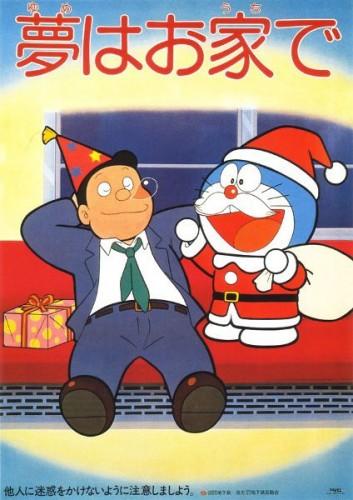 Đừng ngủ quên trên tàu (vào dịp Giáng Sinh, Năm mới)
