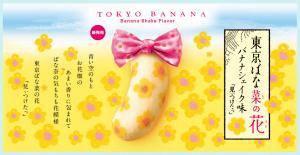 banana_nanohana_main1-300x155