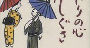 Bộ quy tắc Edo Shigusa – văn hóa ứng xử của người Nhật