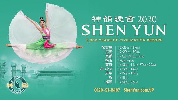 Lịch biểu diễn Shen Yun 2020