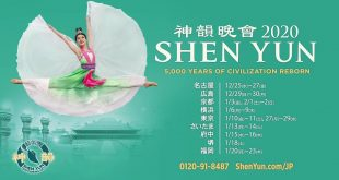 Lịch biểu diễn Shen Yun 2020 tại Nhật Bản